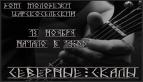 """Творческий вечер группы """"Северные Скалы"""" посвященный юбилею Петра Желтухина - 13 ноября"""