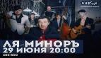 Мастера городского фольклора - ансамбль Ля-Миноръ 29 июня в клубе Dusche.